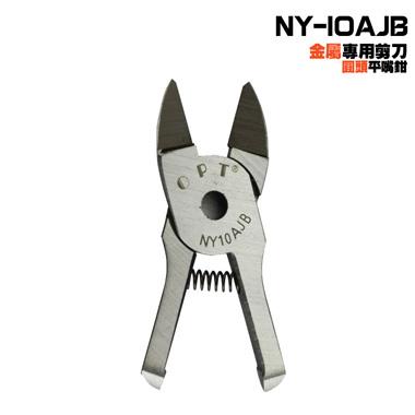 铜合金铝合金不锈钢线气剪刀头NY10AJB金属气剪头 气动电子脚剪刀